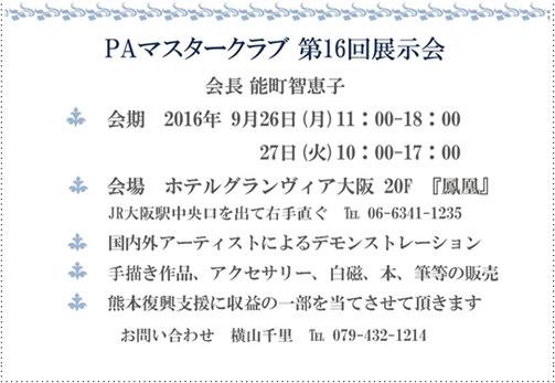 latestnews_exhibition_pamc_2016_image1